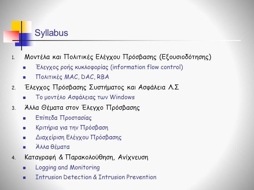 Syllabus Μοντέλα και Πολιτικές Ελέγχου Πρόσβασης (Εξουσιοδότησης)