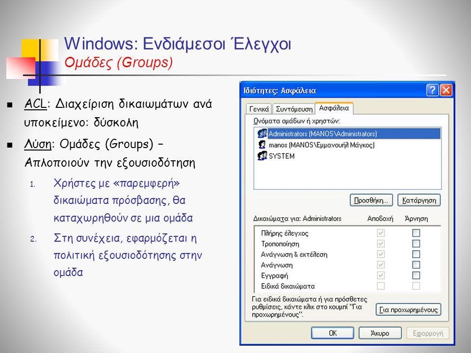 Windows: Ενδιάμεσοι Έλεγχοι Ομάδες (Groups)