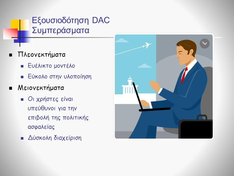 Εξουσιοδότηση DAC Συμπεράσματα