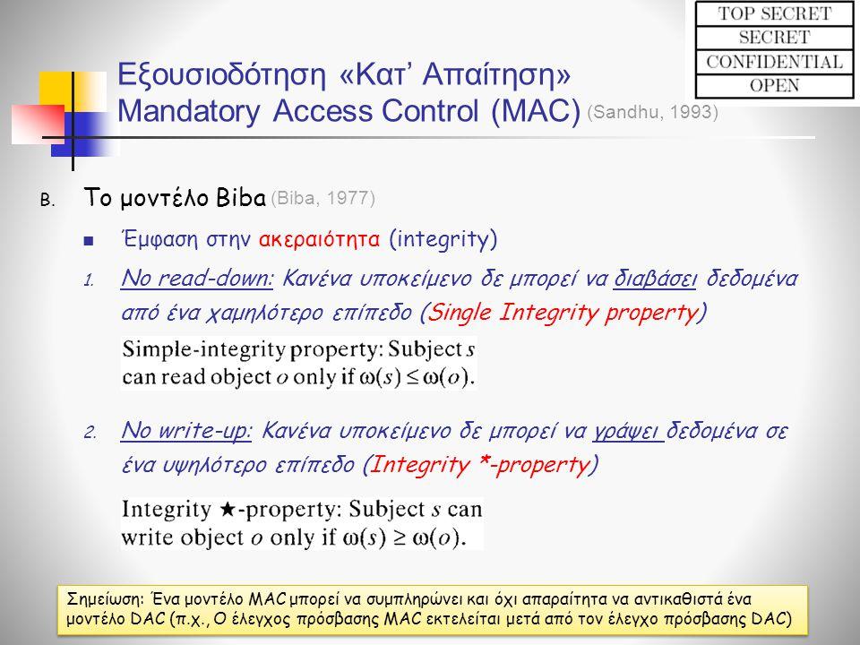 Εξουσιοδότηση «Κατ' Απαίτηση» Mandatory Access Control (MAC)