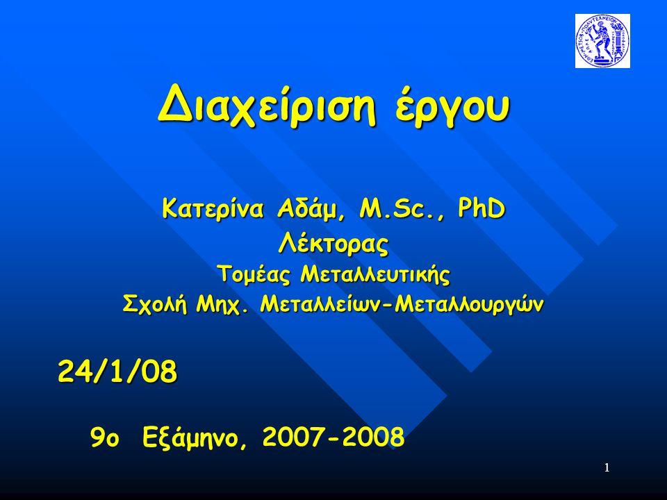 Σχολή Μηχ. Μεταλλείων-Μεταλλουργών