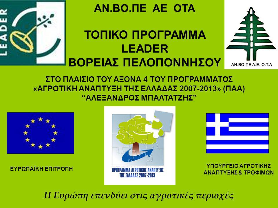 ΤΟΠΙΚΟ ΠΡΟΓΡΑΜΜΑ LEADER ΒΟΡΕΙΑΣ ΠΕΛΟΠΟΝΝΗΣΟΥ