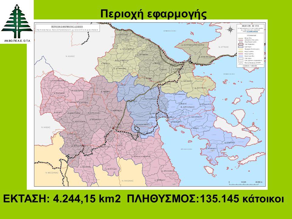 Περιοχή εφαρμογής ΕΚΤΑΣΗ: 4.244,15 km2 ΠΛΗΘΥΣΜΟΣ:135.145 κάτοικοι