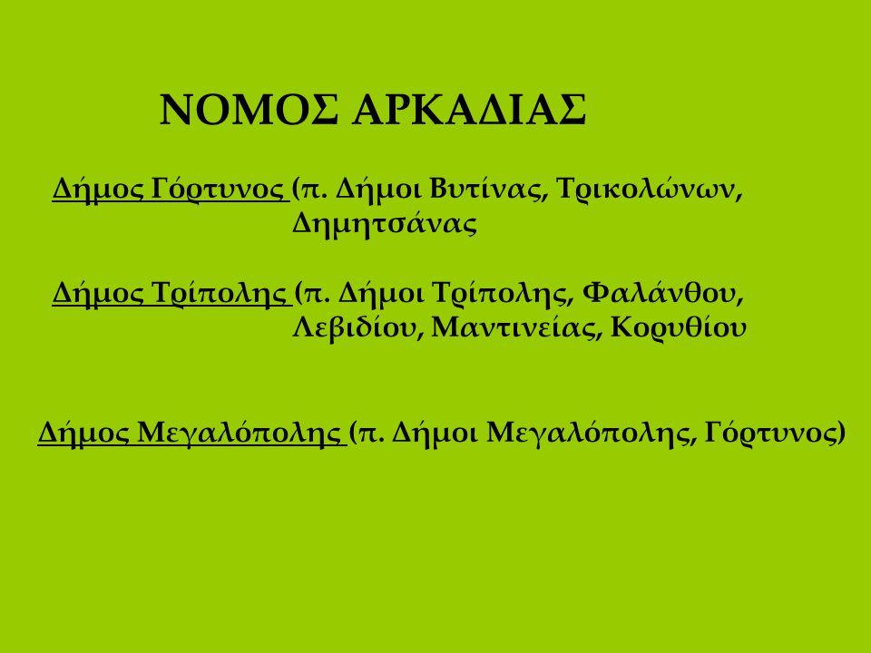 Δήμος Γόρτυνος (π. Δήμοι Βυτίνας, Τρικολώνων, Δημητσάνας