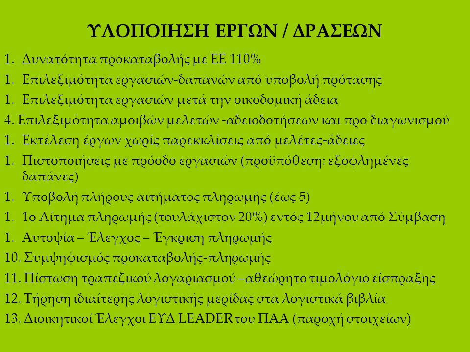 ΥΛΟΠΟΙΗΣΗ ΕΡΓΩΝ / ΔΡΑΣΕΩΝ