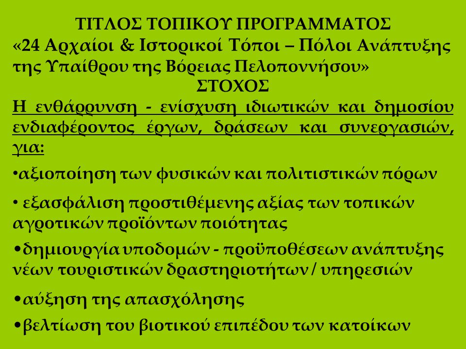 ΤΙΤΛΟΣ ΤΟΠΙΚΟΥ ΠΡΟΓΡΑΜΜΑΤΟΣ