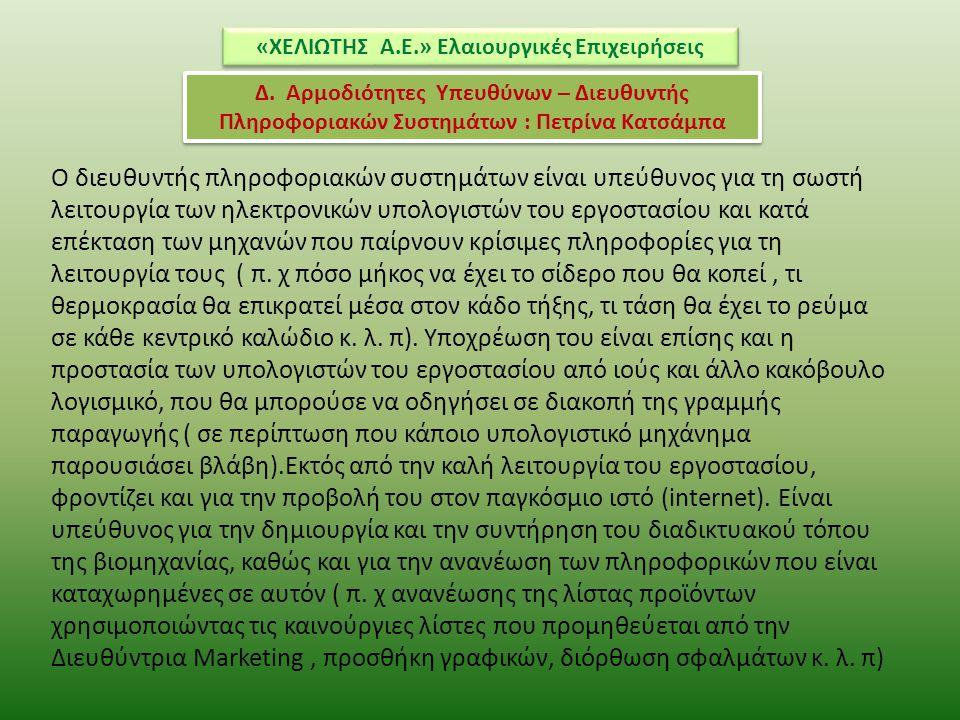 «ΧΕΛΙΩΤΗΣ Α.Ε.» Ελαιουργικές Επιχειρήσεις