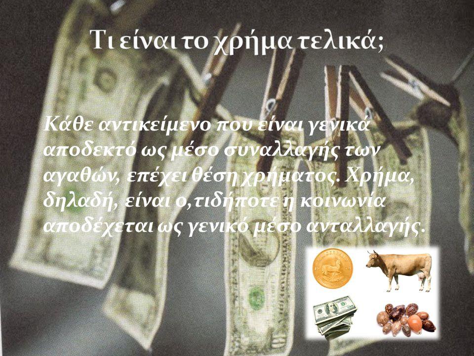Τι είναι το χρήμα τελικά;