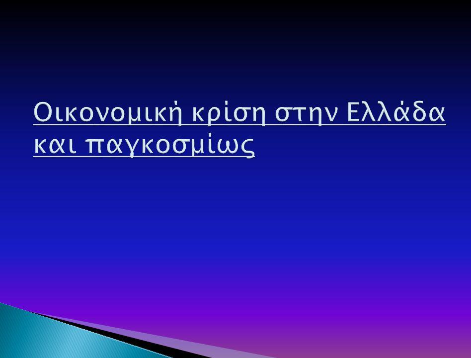 Οικονομική κρίση στην Ελλάδα και παγκοσμίως
