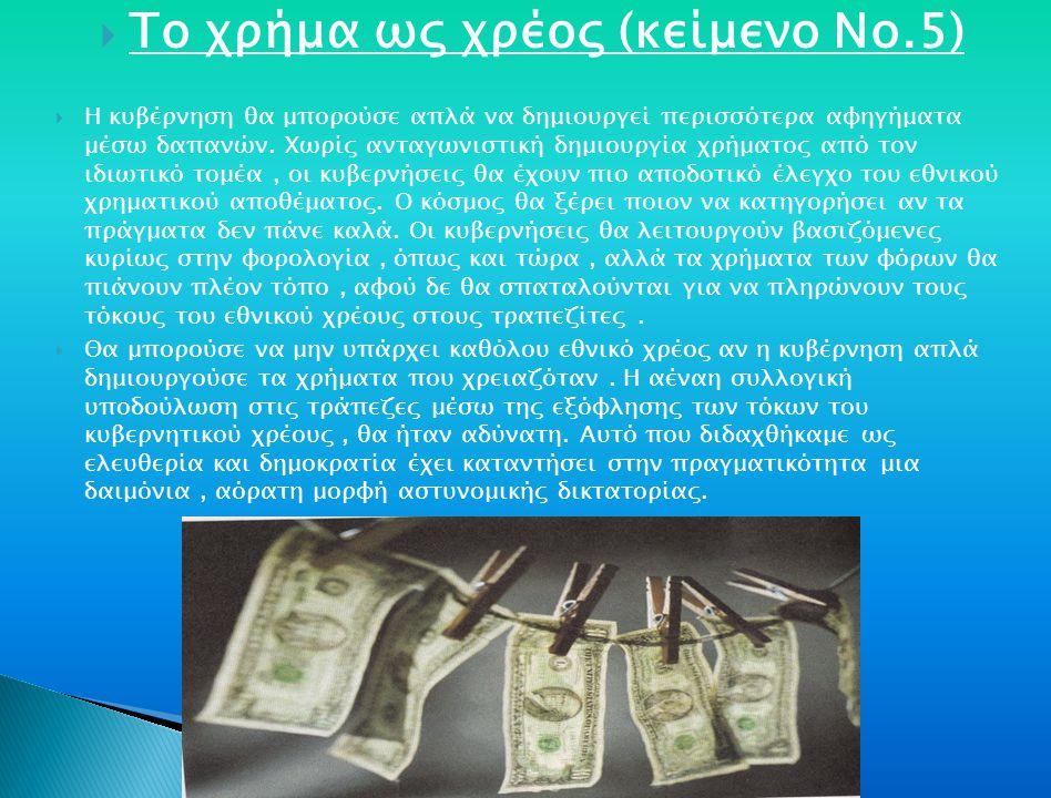 Το χρήμα ως χρέος (κείμενο Νο.5)