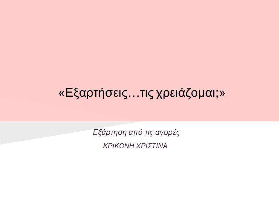 «Εξαρτήσεις…τις χρειάζομαι;»