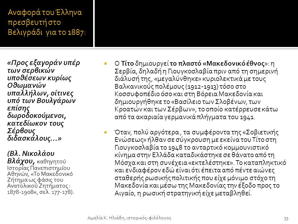 Αναφορά του Έλληνα πρεσβευτή στο Βελιγράδι για το 1887: