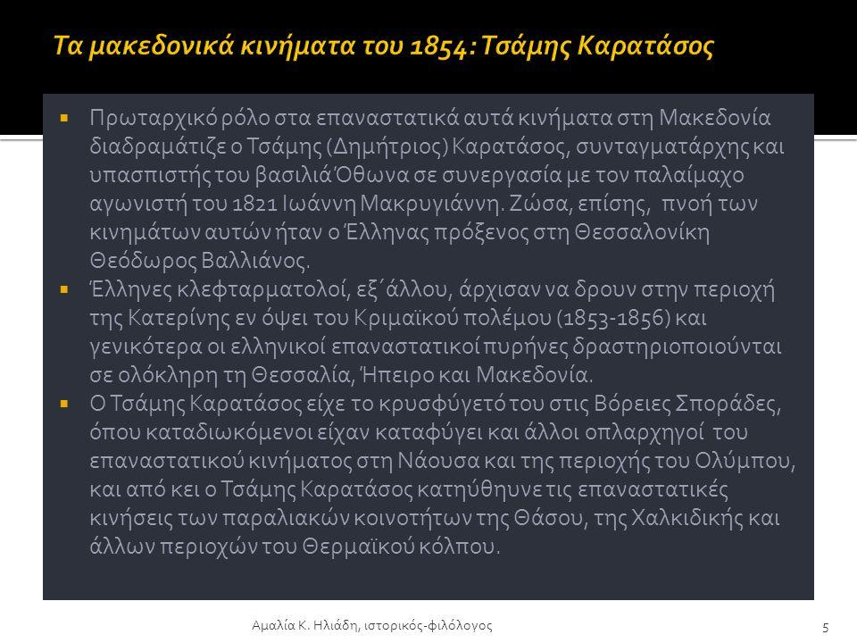 Τα μακεδονικά κινήματα του 1854: Τσάμης Καρατάσος