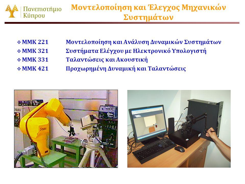 Μοντελοποίηση και Έλεγχος Μηχανικών Συστημάτων