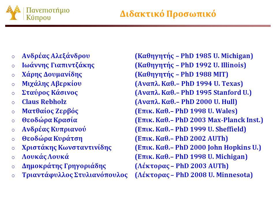Διδακτικό Προσωπικό Ανδρέας Αλεξάνδρου (Καθηγητής – PhD 1985 U. Michigan) Ιωάννης Γιαπιντζάκης (Καθηγητής – PhD 1992 U. Illinois)