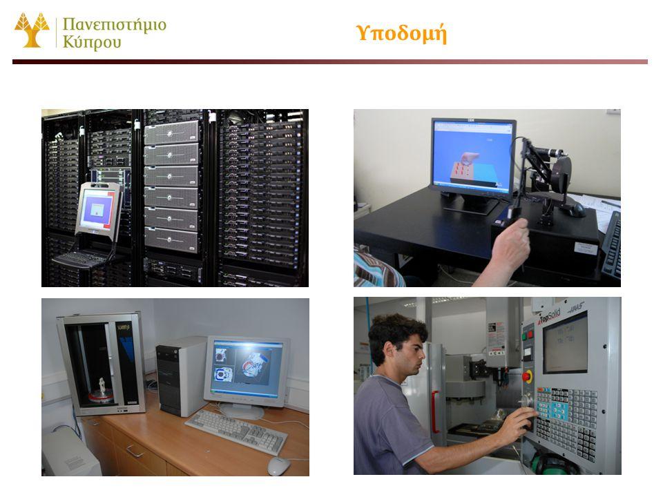 Υποδομή Σύγχρονα Εκπαιδευτικά και Ερευνητικά Εργαστήρια