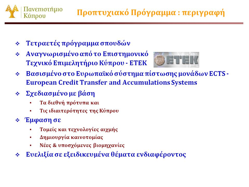Προπτυχιακό Πρόγραμμα : περιγραφή