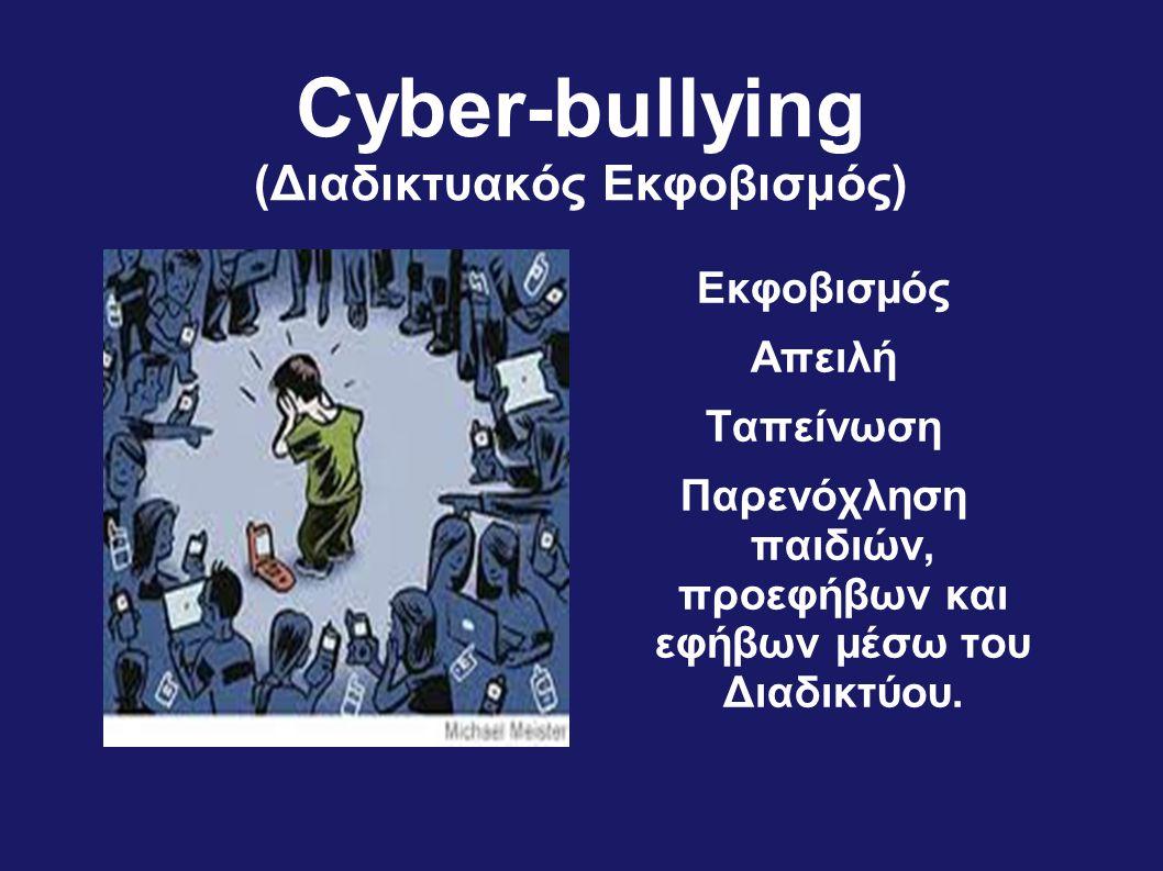 Cyber-bullying (Διαδικτυακός Εκφοβισμός)