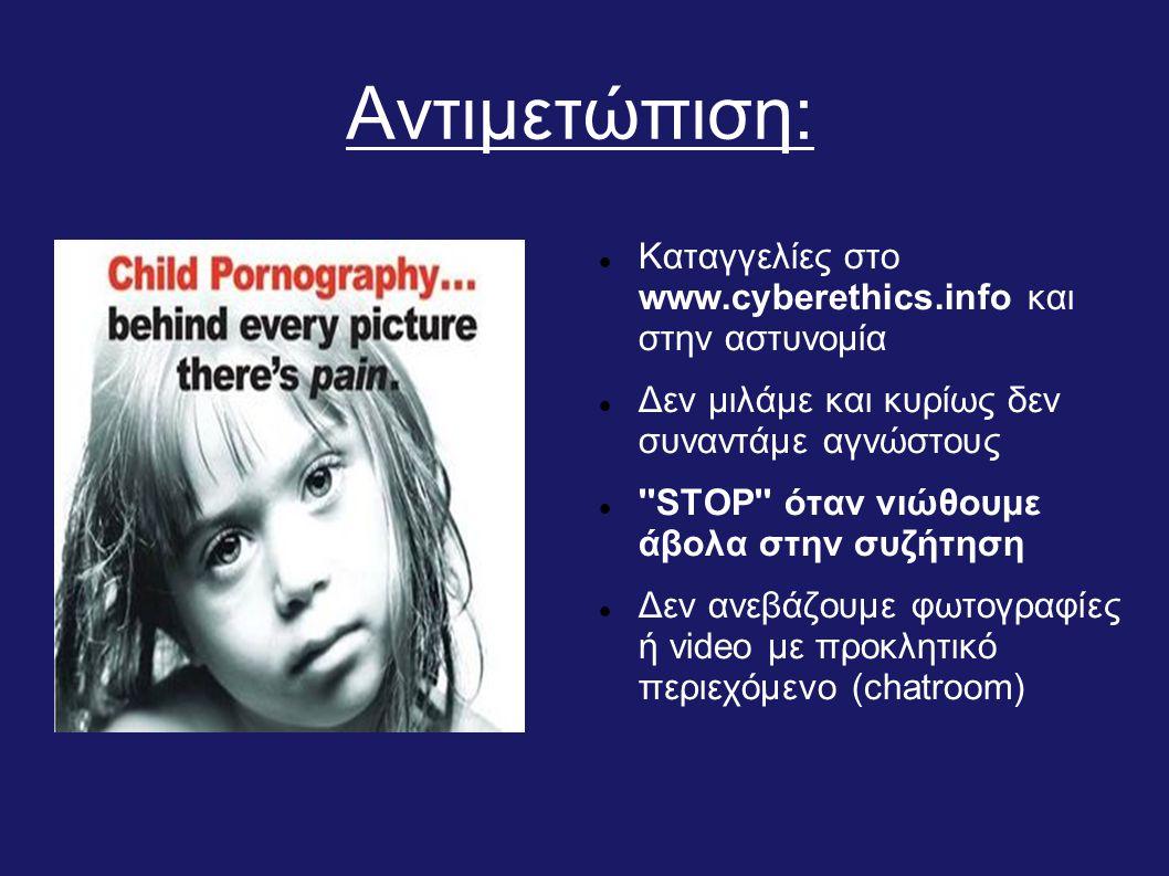 Αντιμετώπιση: Καταγγελίες στο www.cyberethics.info και στην αστυνομία