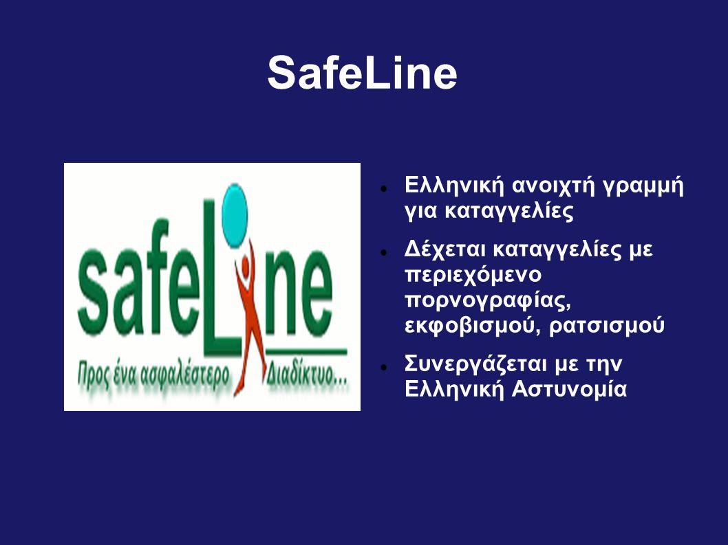 SafeLine Ελληνική ανοιχτή γραμμή για καταγγελίες