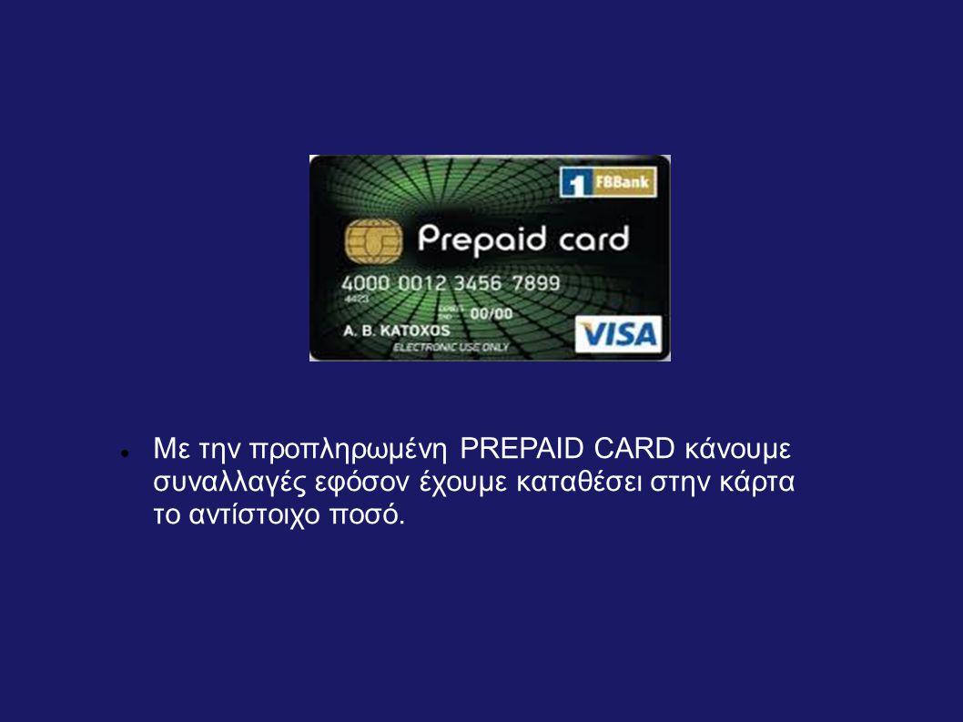 Με την προπληρωμένη PREPAID CARD κάνουμε συναλλαγές εφόσον έχουμε καταθέσει στην κάρτα το αντίστοιχο ποσό.