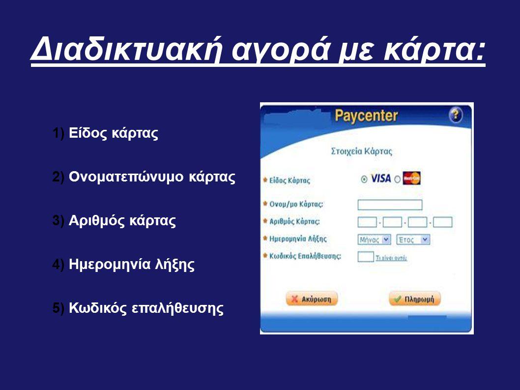 Διαδικτυακή αγορά με κάρτα: