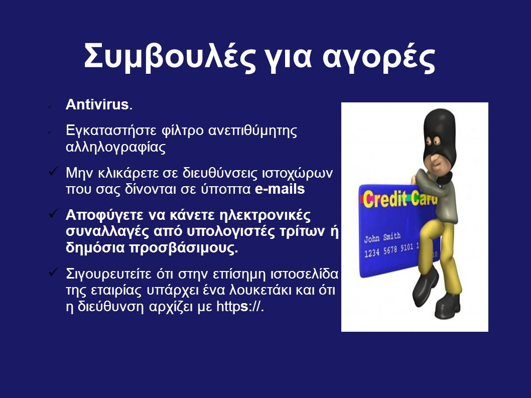 Συμβουλές για αγορές Antivirus.