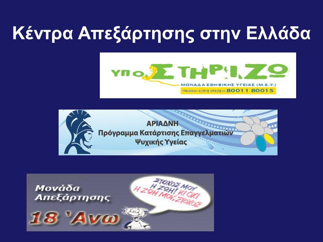 Κέντρα Απεξάρτησης στην Ελλάδα