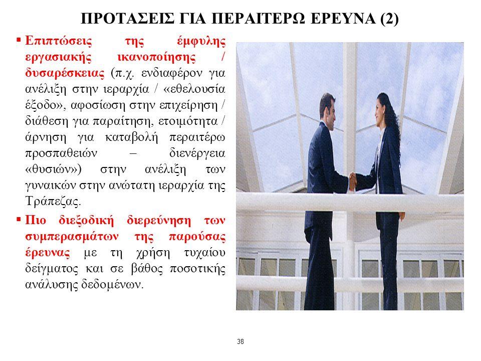 ΠΡΟΤΑΣΕΙΣ ΓΙΑ ΠΕΡΑΙΤΕΡΩ ΕΡΕΥΝΑ (2)