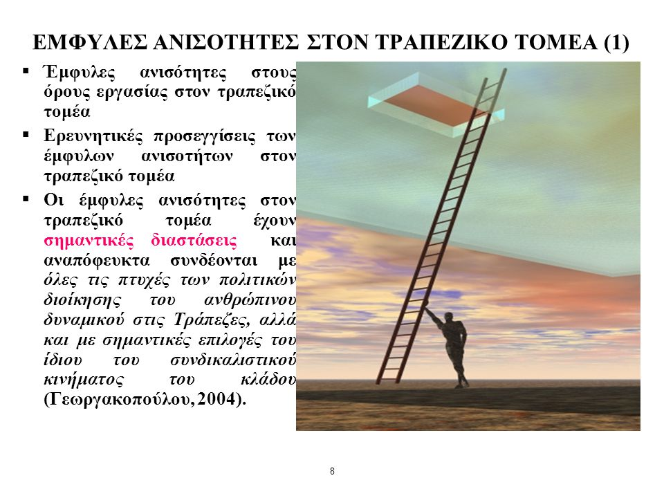 ΕΜΦΥΛΕΣ ΑΝΙΣΟΤΗΤΕΣ ΣΤΟΝ ΤΡΑΠΕΖΙΚΟ ΤΟΜΕΑ (1)