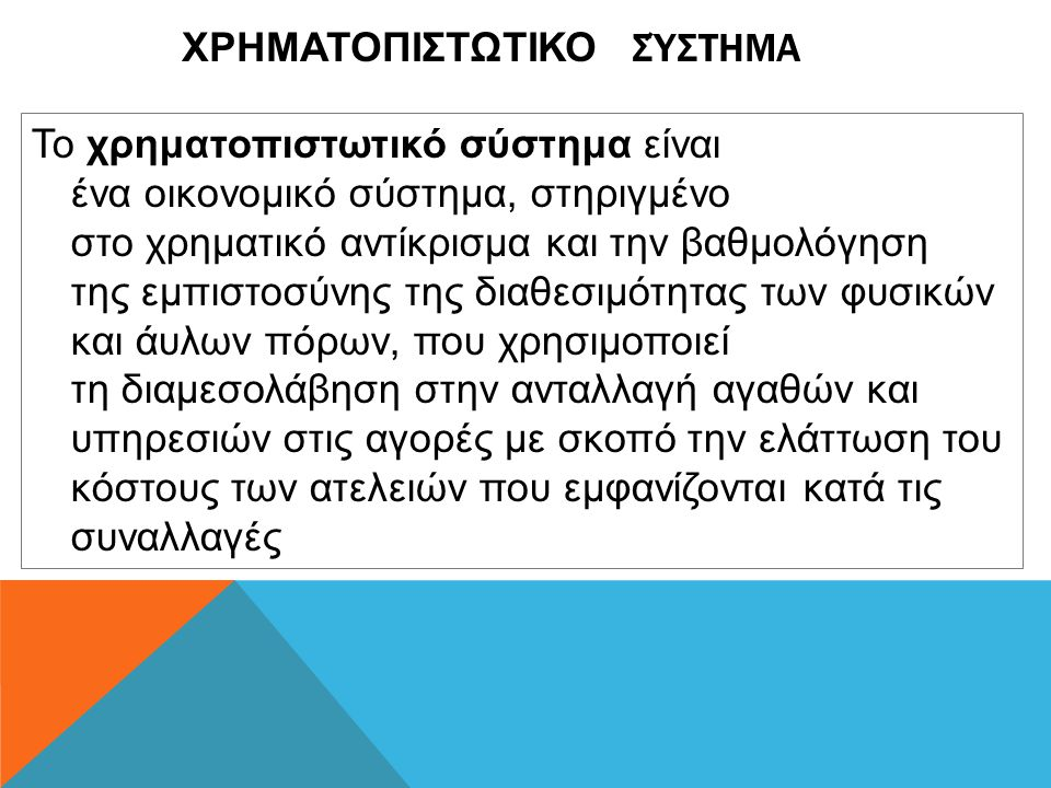 ΧΡΗΜΑΤΟΠΙΣΤΩΤΙΚΟ ΣΎΣΤΗΜΑ