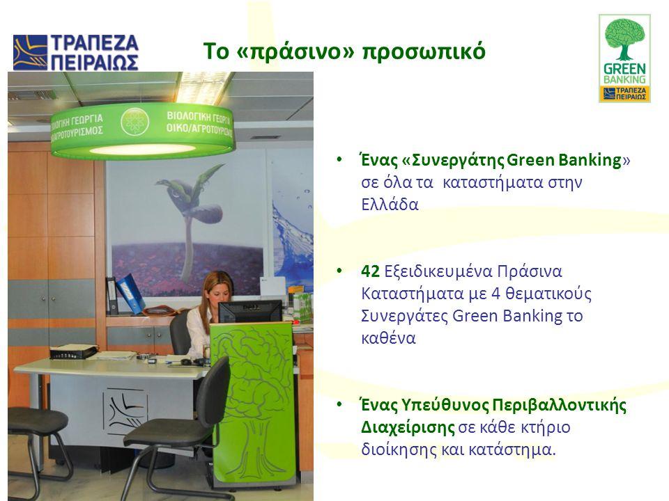 Το «πράσινο» προσωπικό