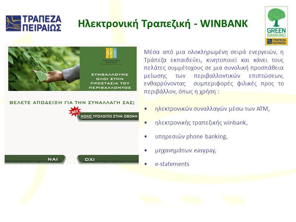 Ηλεκτρονική Τραπεζική - WINBANK