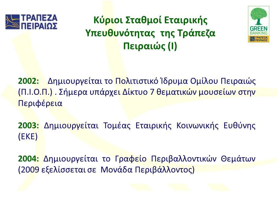 Κύριοι Σταθμοί Εταιρικής Υπευθυνότητας της Τράπεζα Πειραιώς (I)