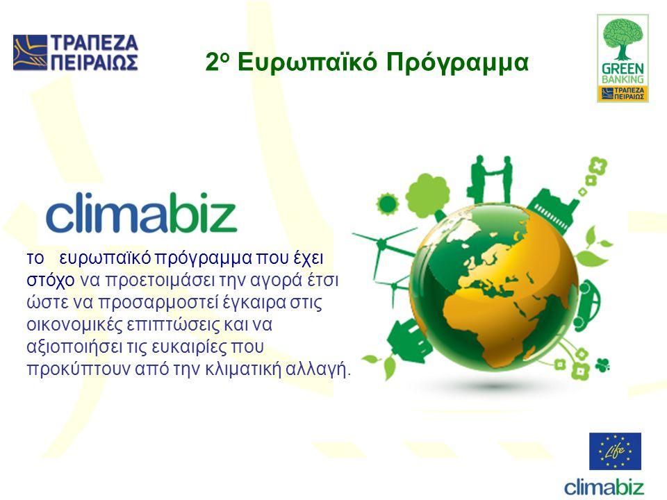 2ο Ευρωπαϊκό Πρόγραμμα