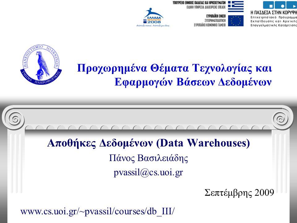 Προχωρημένα Θέματα Τεχνολογίας και Εφαρμογών Βάσεων Δεδομένων