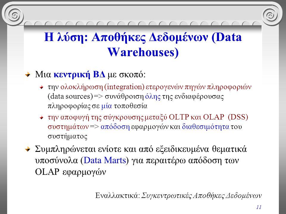 Η λύση: Αποθήκες Δεδομένων (Data Warehouses)