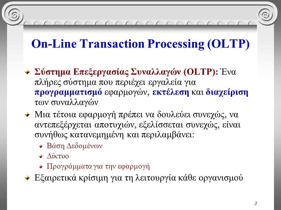 On-Line Transaction Processing (OLTP)