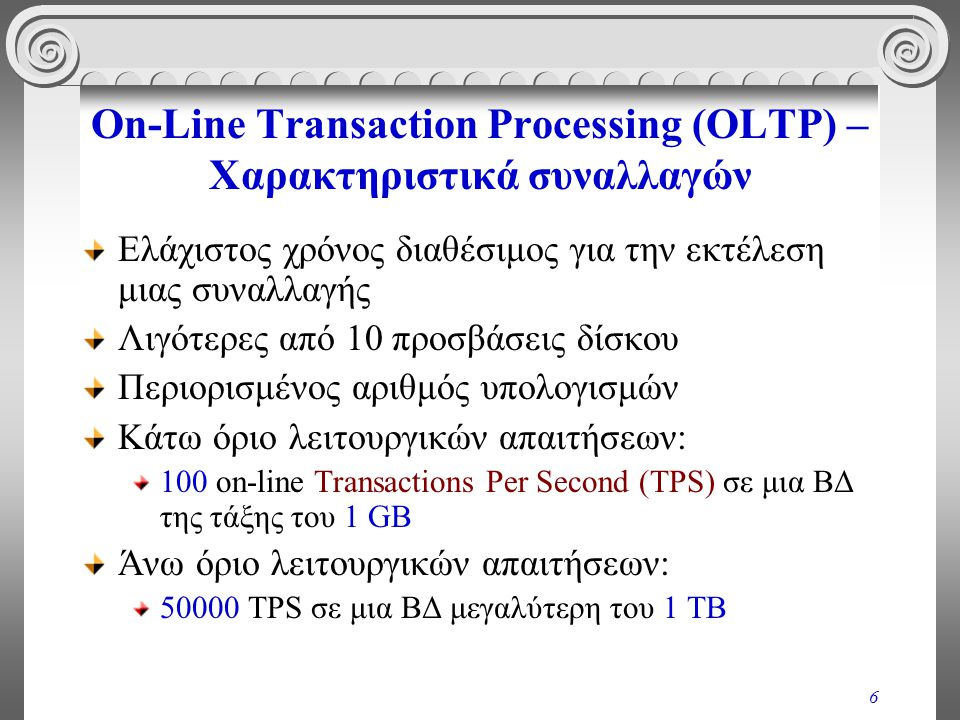 On-Line Transaction Processing (OLTP) – Χαρακτηριστικά συναλλαγών