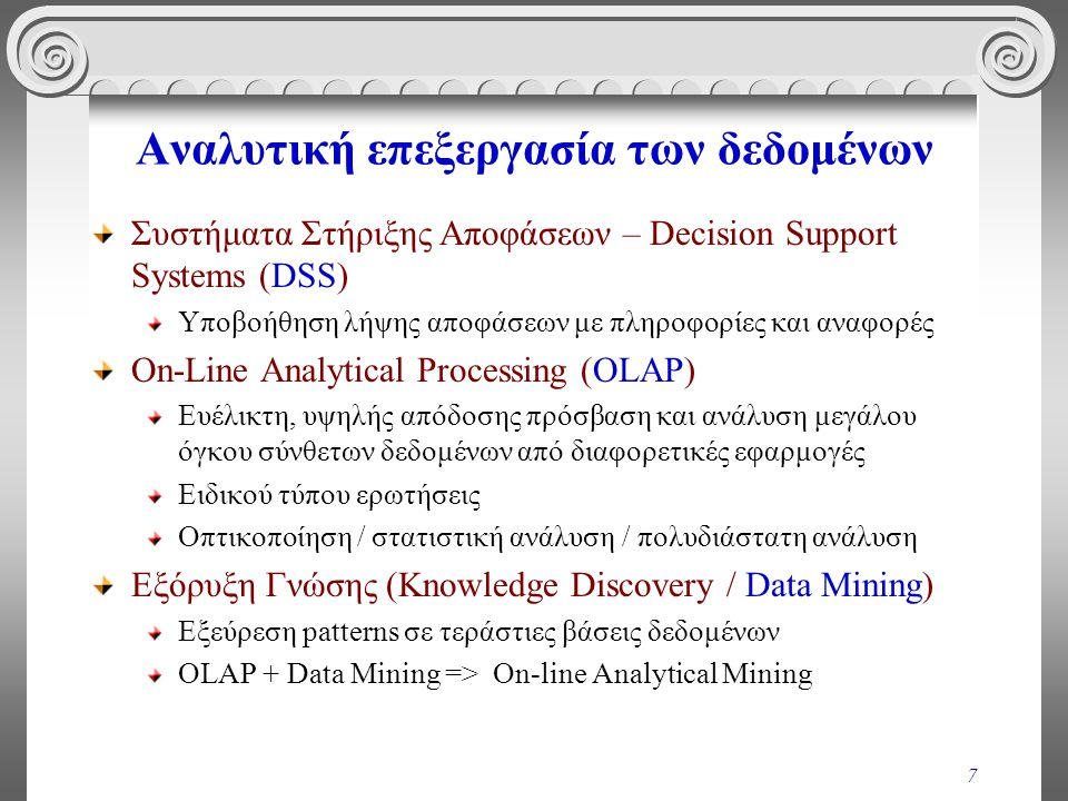 Αναλυτική επεξεργασία των δεδομένων