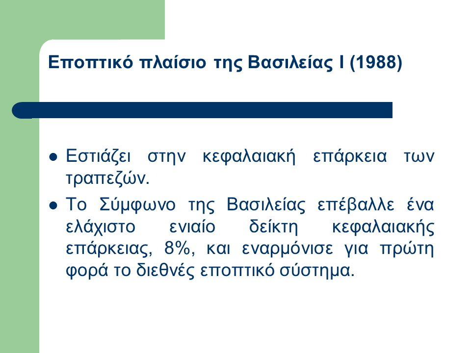 Εποπτικό πλαίσιο της Βασιλείας Ι (1988)