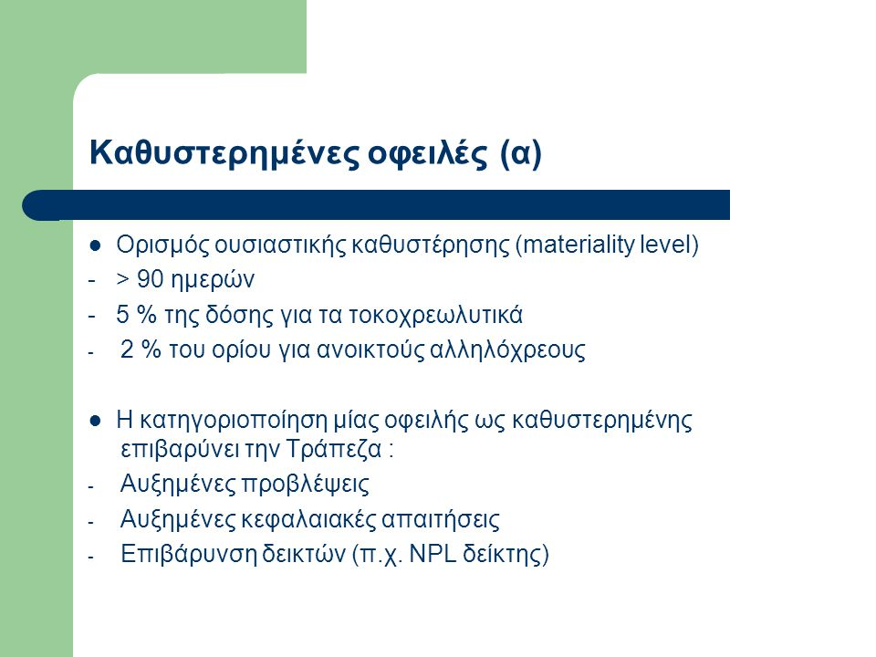 Καθυστερημένες οφειλές (α)