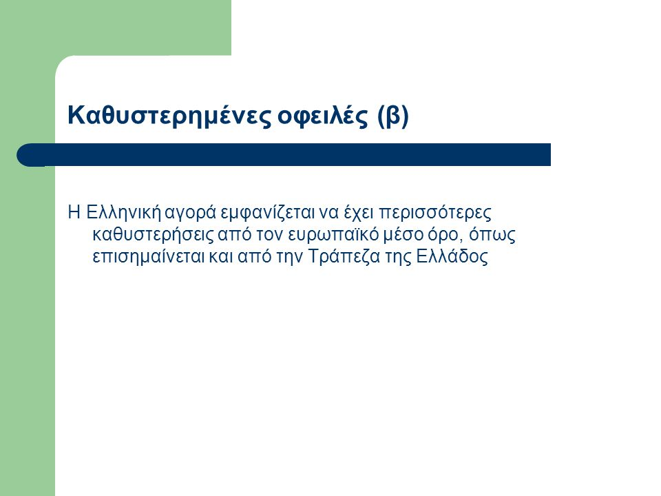 Καθυστερημένες οφειλές (β)