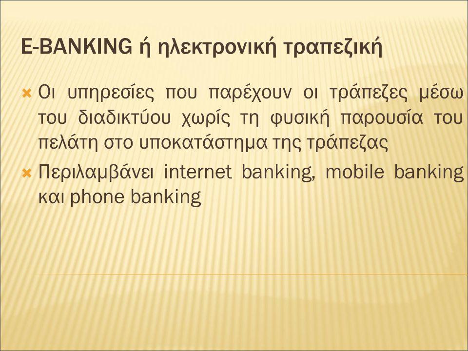 E-BANKING ή ηλεκτρονική τραπεζική