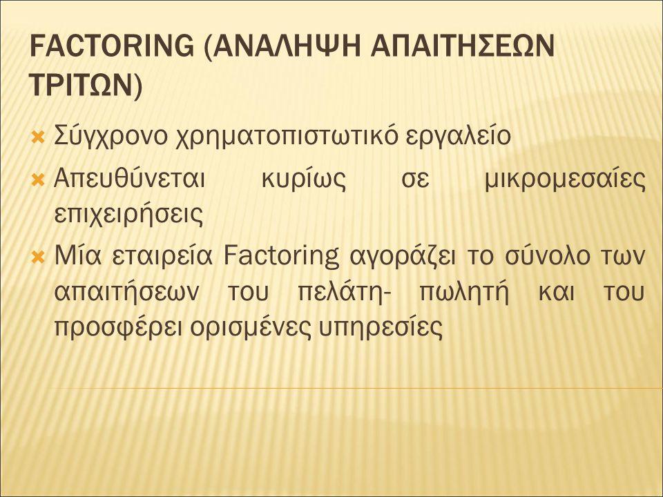 FACTORING (ΑΝΑΛΗΨΗ ΑΠΑΙΤΗΣΕΩΝ ΤΡΙΤΩΝ)