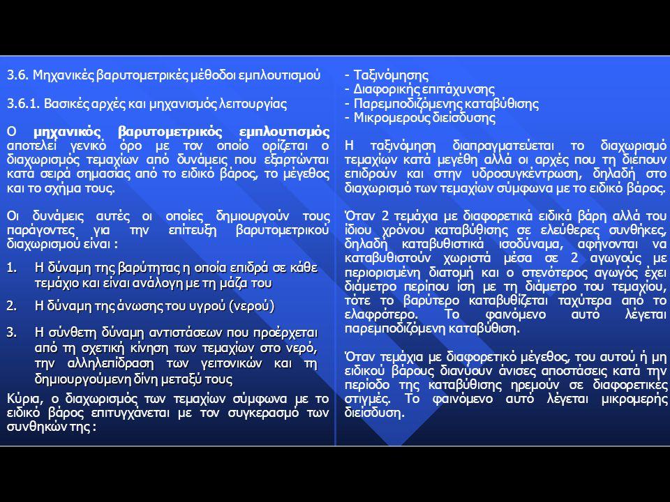 3.6. Μηχανικές βαρυτομετρικές μέθοδοι εμπλουτισμού