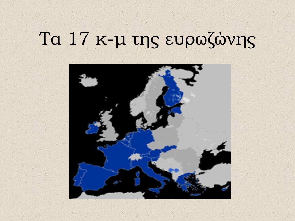 Τα 17 κ-μ της ευρωζώνης