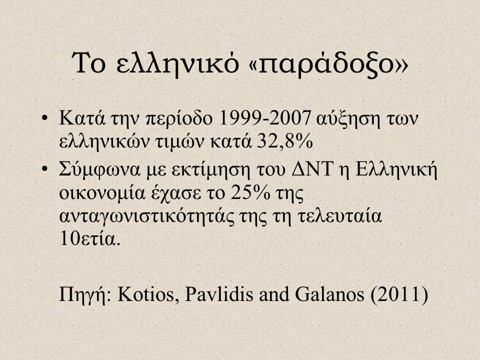 Το ελληνικό «παράδοξο»
