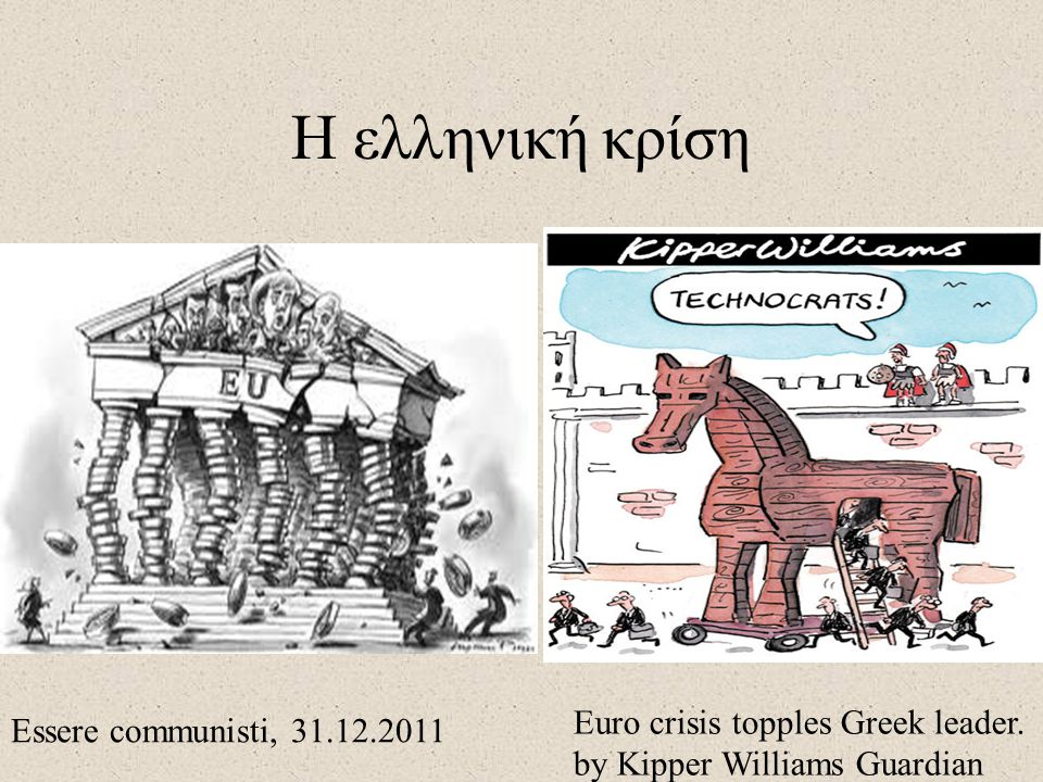 Η ελληνική κρίση Euro crisis topples Greek leader.