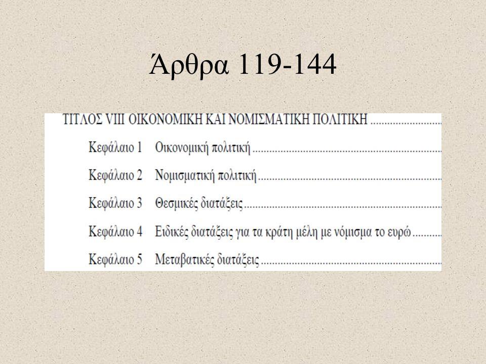 Άρθρα 119-144